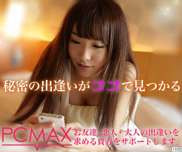 PCMAXの口コミ評判・料金・使い方・出会える女子の特徴を徹底調査!