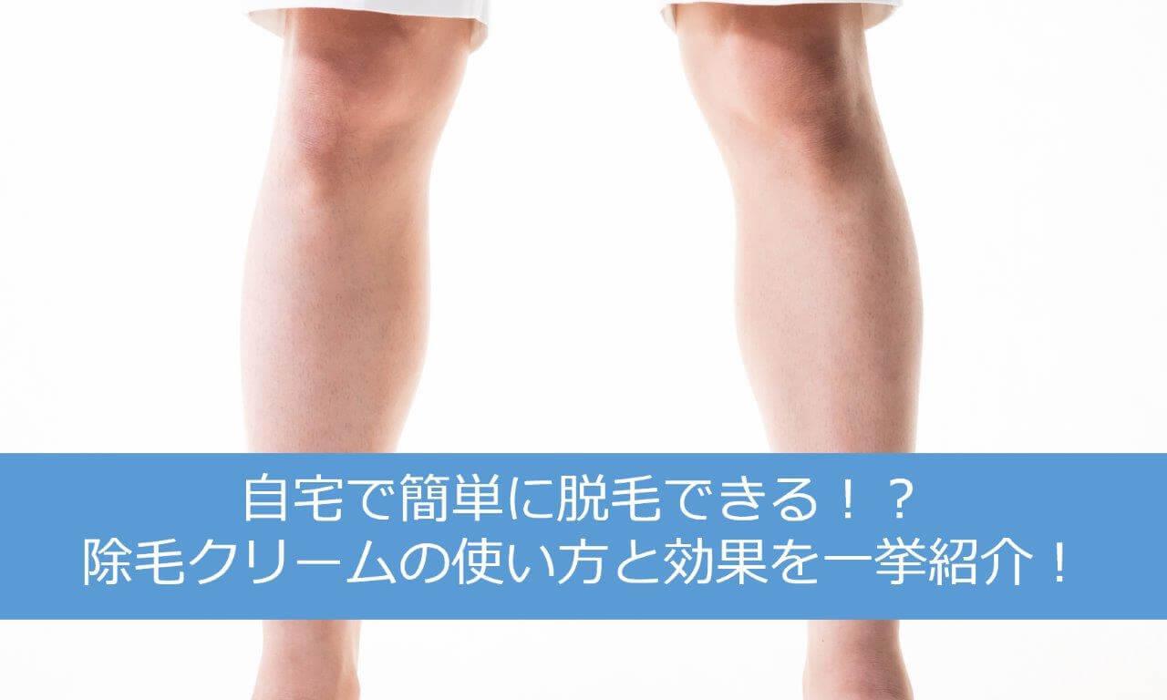 【体験談】自宅で簡単に脱毛できる!?除毛クリームの使い方と効果