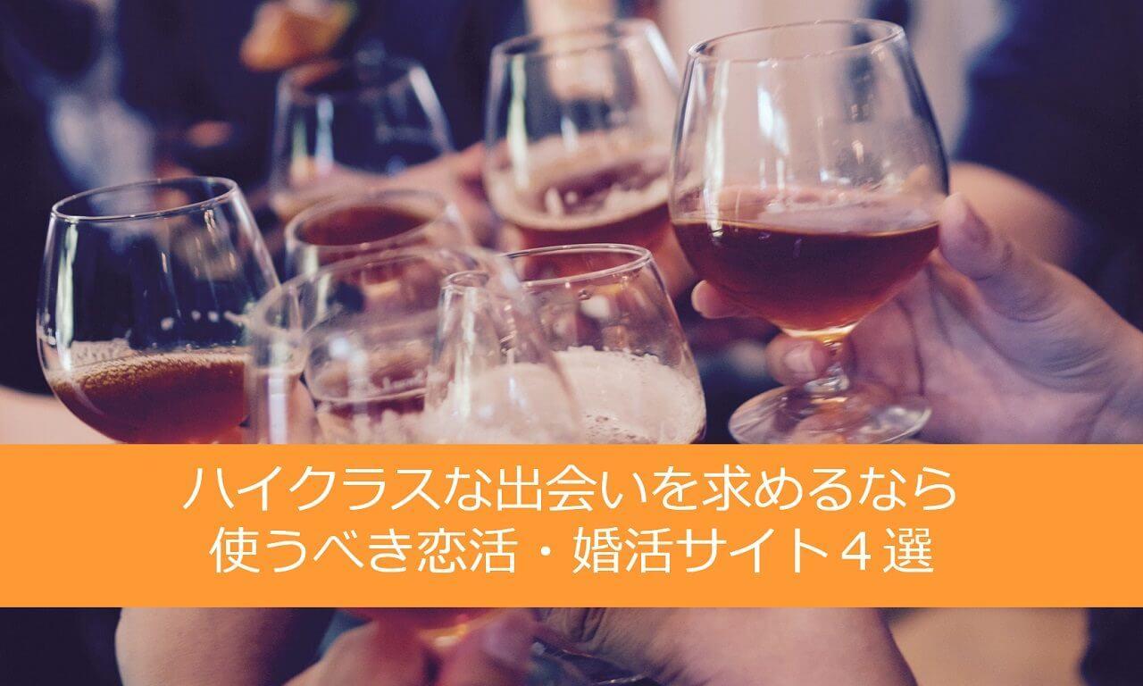 ハイクラス限定の出会い!審査制恋活・婚活サイト4つを徹底比較