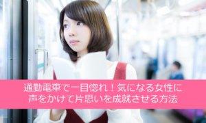 通勤電車で一目惚れ!気になる女性に声をかけて片思いを成就させる方法