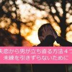 失恋から男が立ち直る方法4つ | 未練を引きずらないために
