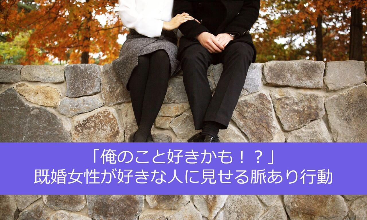 「俺のこと好きかも!?」既婚女性が好きな人に見せる脈あり行動7選