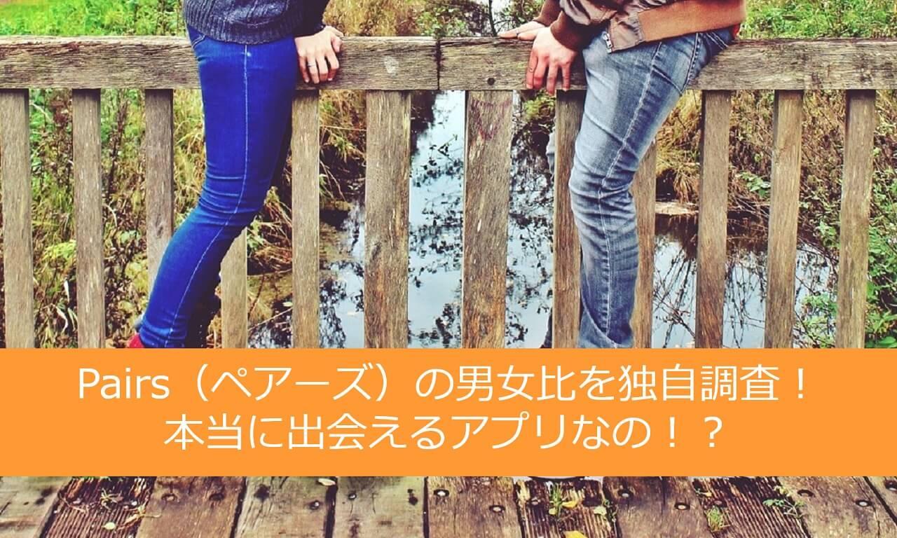 Pairs(ペアーズ)の男女比を独自調査!本当に出会えるアプリなの!?