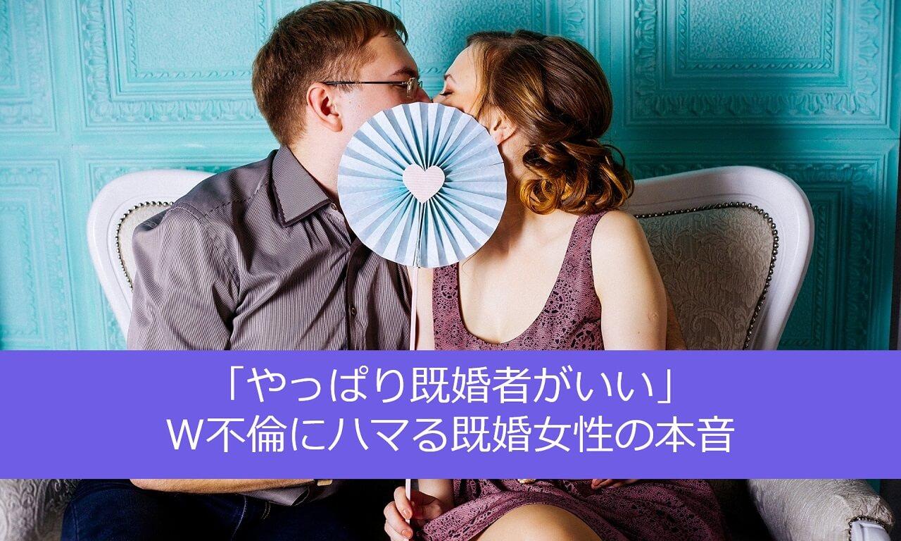 「やっぱり既婚者がいい」W不倫にハマる既婚女性の本音