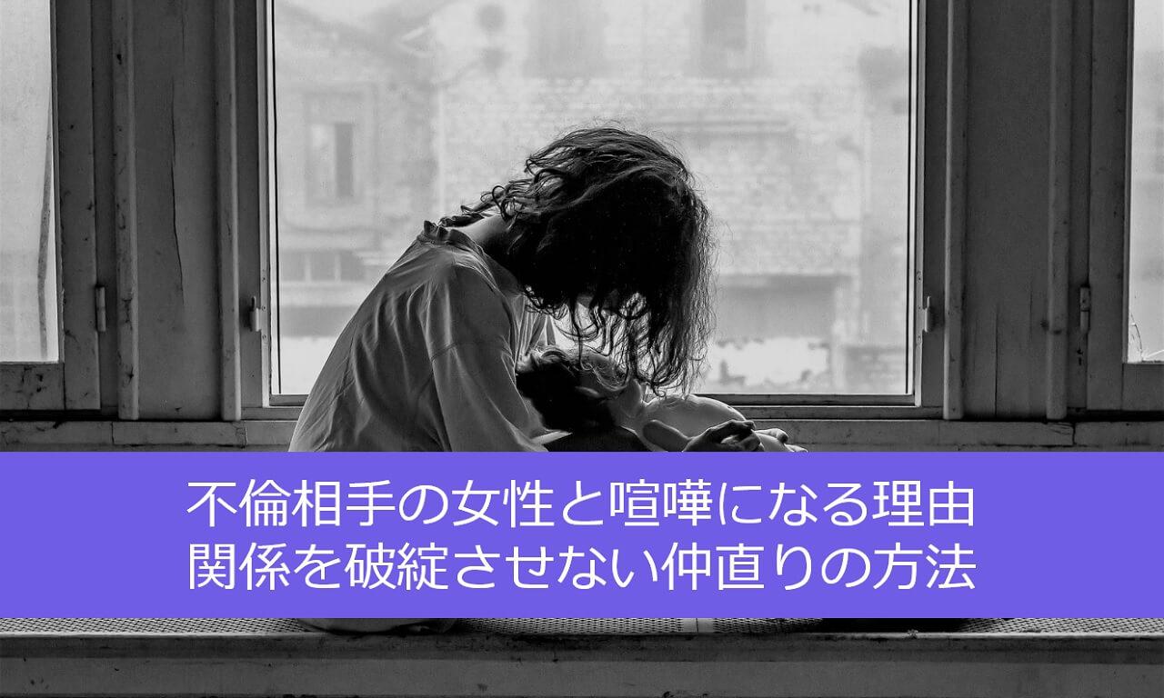 不倫相手の女性と喧嘩になる理由&関係を破綻させない仲直りの方法