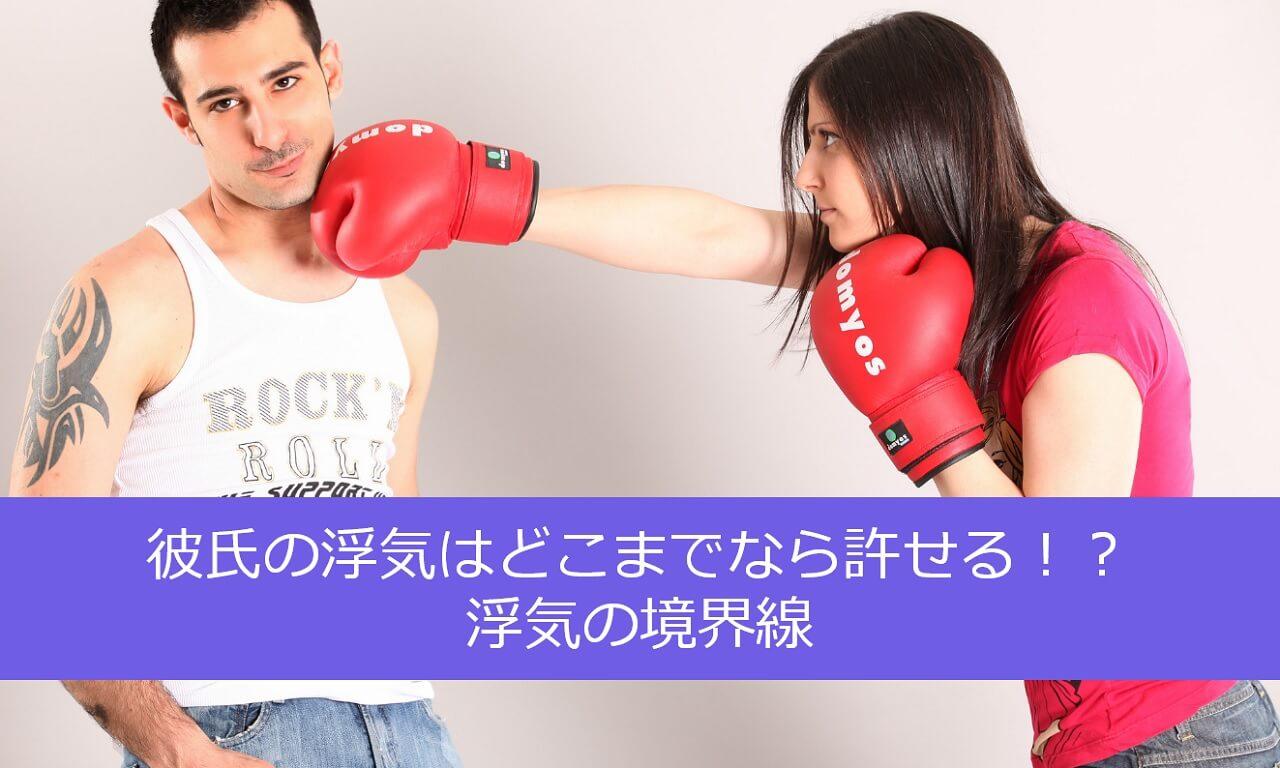 【女性の本音】彼氏の浮気はどこまでなら許せる!?浮気の境界線